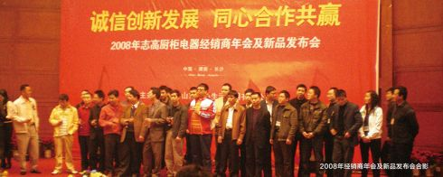 2008年经销商年会及新品发布会合影