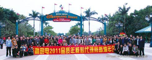 2011品质年核心代理商香港年会-迪士尼留影