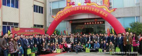 2011品质年核心代理商香港年会-中山总部合影