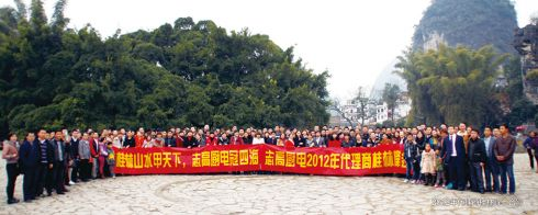 2012年代理商桂林峰会合影